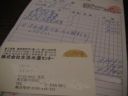 2009041603.JPG