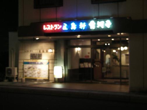 2009081007.JPG